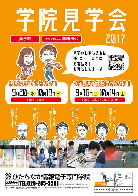 201709-10見学会ポスター(改)