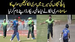 Pakistan vs Sri Lanka 5th ODI beat Sri Lanka by nine wickets at Sharjah Pakistan complete clean swee