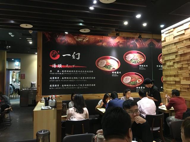 店內@一幻拉麵台北信義店
