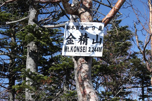 20111029_日光白根山_0088