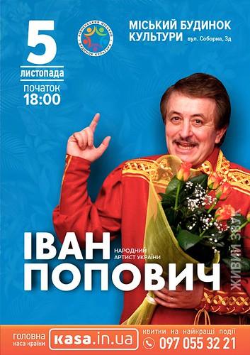Народний артист Іван Попович їде до Рівного