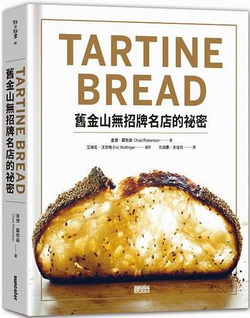 TARTINE BREAD:舊金山無招牌名店的祕密?