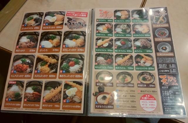 okayama-kurashiki-bukkaketei-honpo-furuichi-menu-01