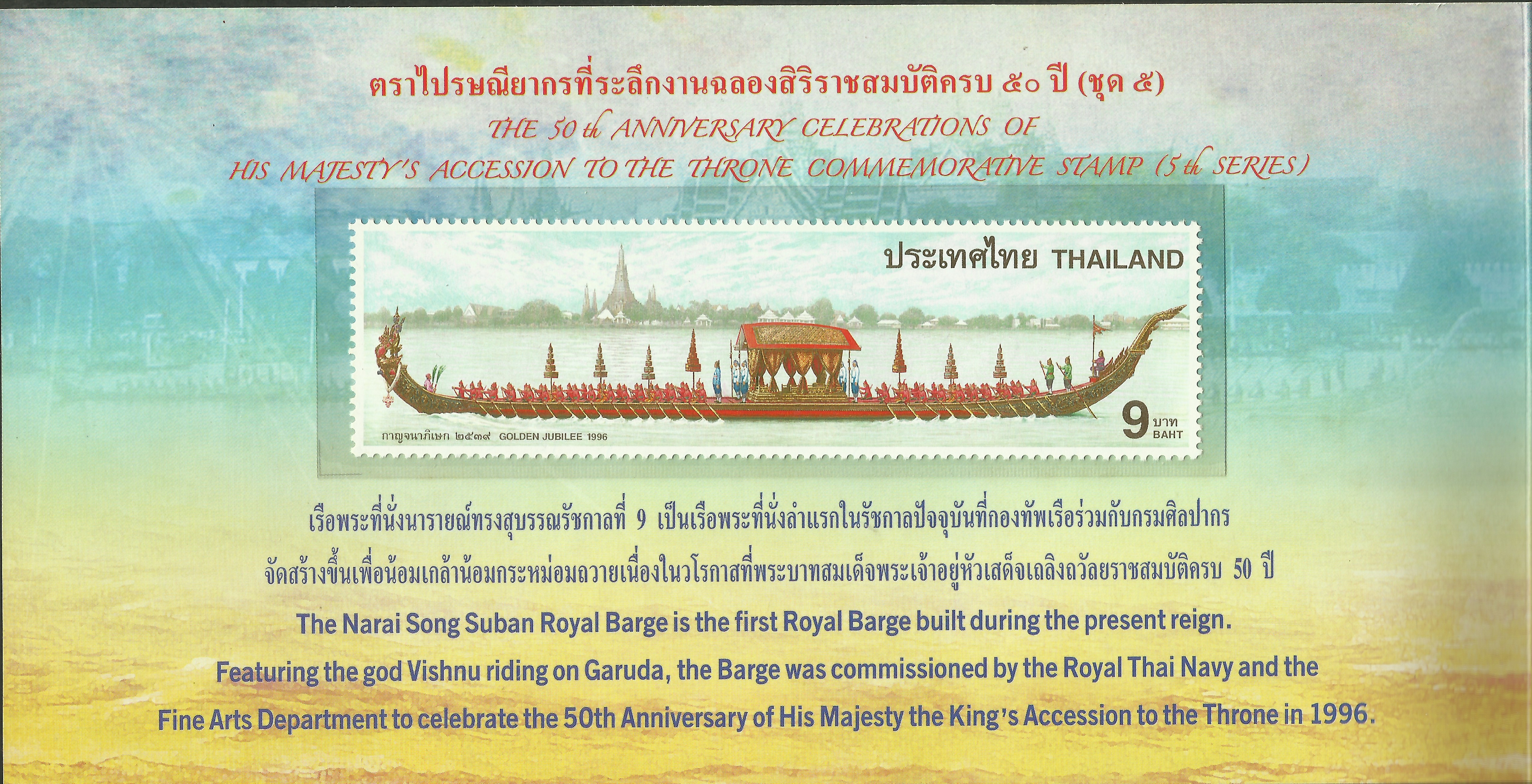 Thailand - Scott #1692 (1996), as displayed in Thailand Post presentation pack produced in 1997
