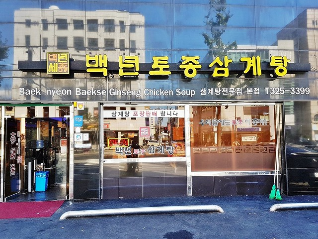 Baek Nyeon Baekse Ginseng Chicken Soup Exterior