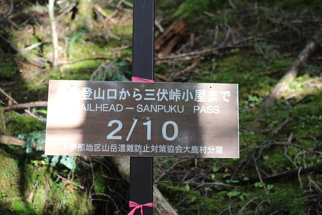 20170924-塩見岳(kuma)_0012.jpg