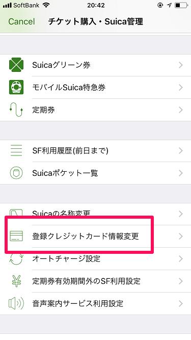 suica4