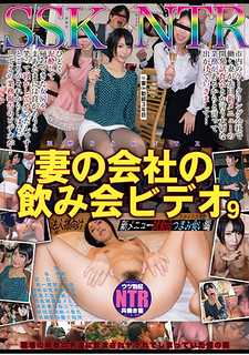 NKKD-049 Drunk SSKNTR Wife's Company Drinking Party Video 9 New Menu Tasting Party Knobs Eating Story
