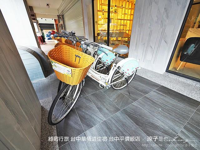 綠宿行旅 台中草悟道住宿 台中平價飯店 17
