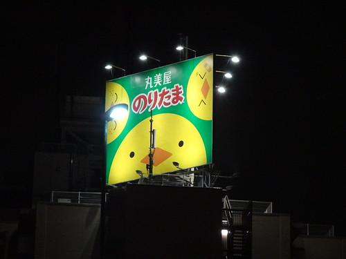 永福パーキングエリア