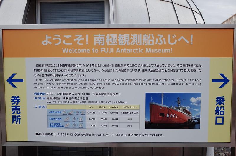 名古屋港南極観測船ふじ説明