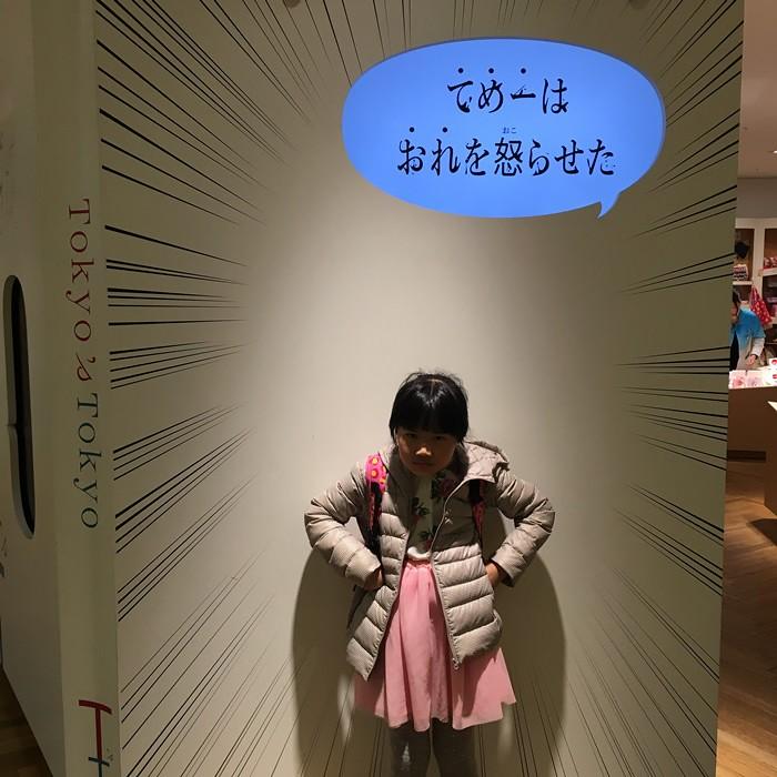 kawaii, monster, japan, 原宿, 日本, 東京, tokyo ,polomanbo,波蘿麵包