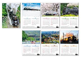 2018年秩父路のSLカレンダー