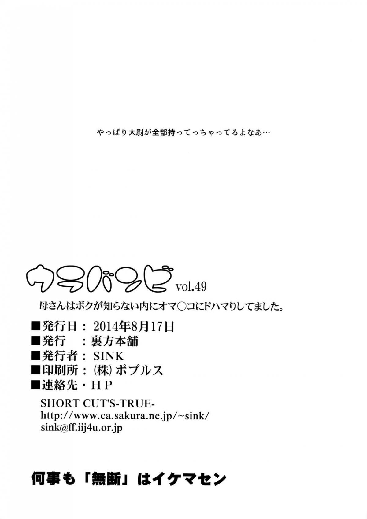 HentaiVN.net - Ảnh 26 - Kaa-san wa Boku ga Shiranai Uchi ni Omanko ni DoHamari shite mashita (Gundam Build Fighters) - Urabambi 49 ~Kaa-San Wa Boku Ga Shiranai Uchi Ni Omanko Ni DoHamari Shite Mashita. - Oneshot