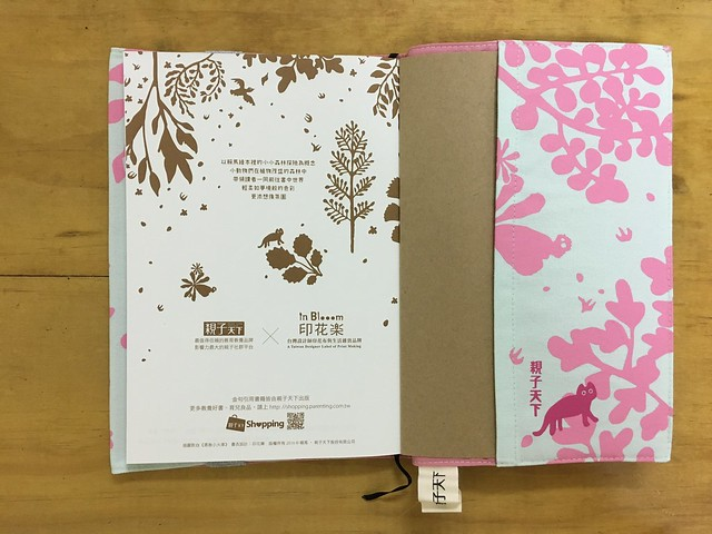 末頁@賴馬X印花樂嬉遊森林萬用筆記本