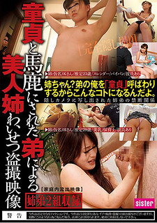 SIS-070 Beautiful Older Sister Obscene Voyeur Image By Younger Brother Who Was Made A Virgin And A Fool