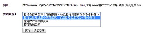 Google Search Console GSC的網址移除設定