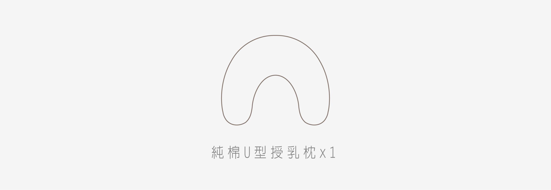 U型授乳枕-純棉-商品介紹