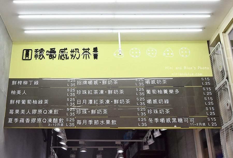 圓稼 ‧ 嚼感奶茶專賣一中街飲料03