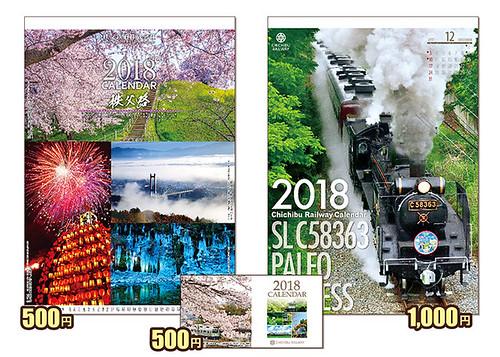 10/7(土)発売開始☆2018年秩父鉄道のカレンダー