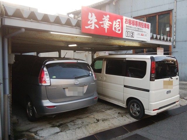 hiroshima-onomichi-shukaen-parking-lot-01