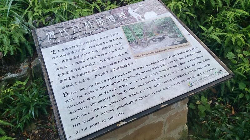 TAIPEI-bush walking-台北郊山健行-內湖金面山剪刀石-17度C隨拍 (8)