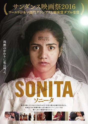 映画『ソニータ』