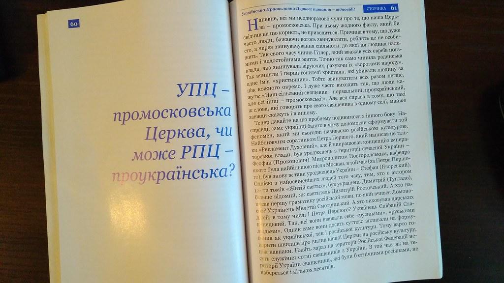 О пользе русского языка в Украине IMG_20171102_112112