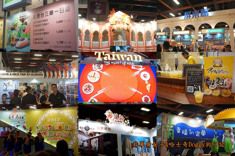 2017台北國際旅展22