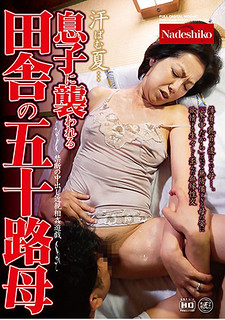 NASS-717 Forbidden Cum Inside Incest Income Play Young Mistress In The Countryside Attacked By Son Mother