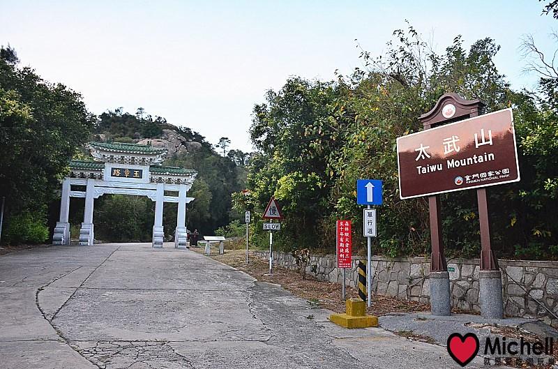 太武山-玉章路