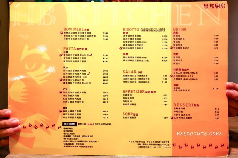 三重義大利麵,捷運徐匯中學站美食,燉飯,黑邦廚房 @陳小可的吃喝玩樂