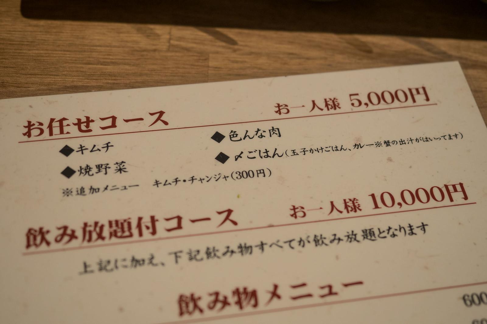 nikuyama_yokohama-7