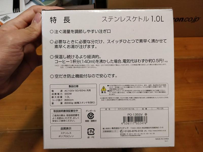 dretec 電気ケトル レビュー (3)