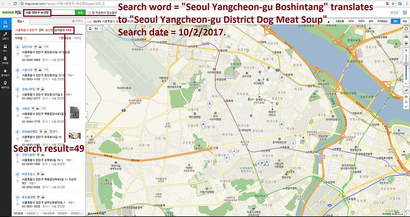 Naver Search for Seoul Yangcheon-gu Boshintang 100217