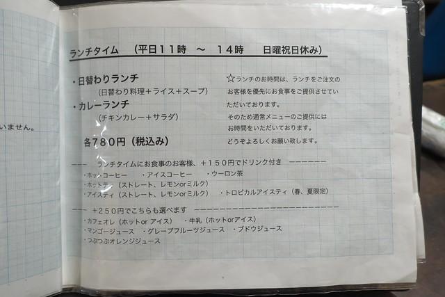 タムラ倉庫 2回目のメニュー_02