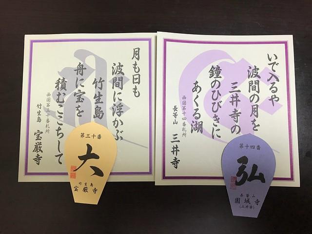 三井寺、竹生島宝厳寺の護符