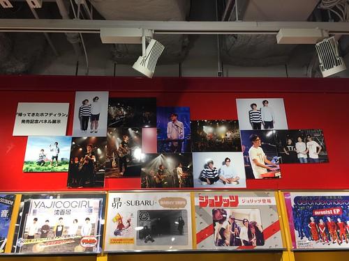 タワーレコード渋谷店 「帰ってきたホフディラン」発売記念パネル展示