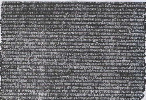 व्यासों की बावड़ी का लेख (1600 ई.)