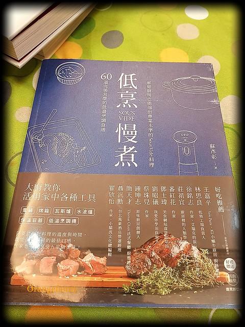 171004 低烹慢煮-01