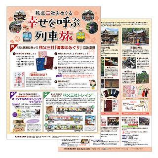 秩父三社をめぐる幸せを呼ぶ列車旅☆パンフレット