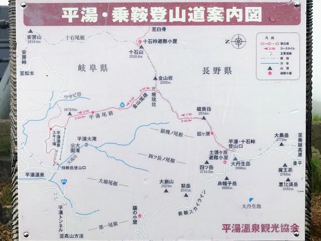乗鞍岳 乗鞍スカイライン 平湯・乗鞍登山道案内図