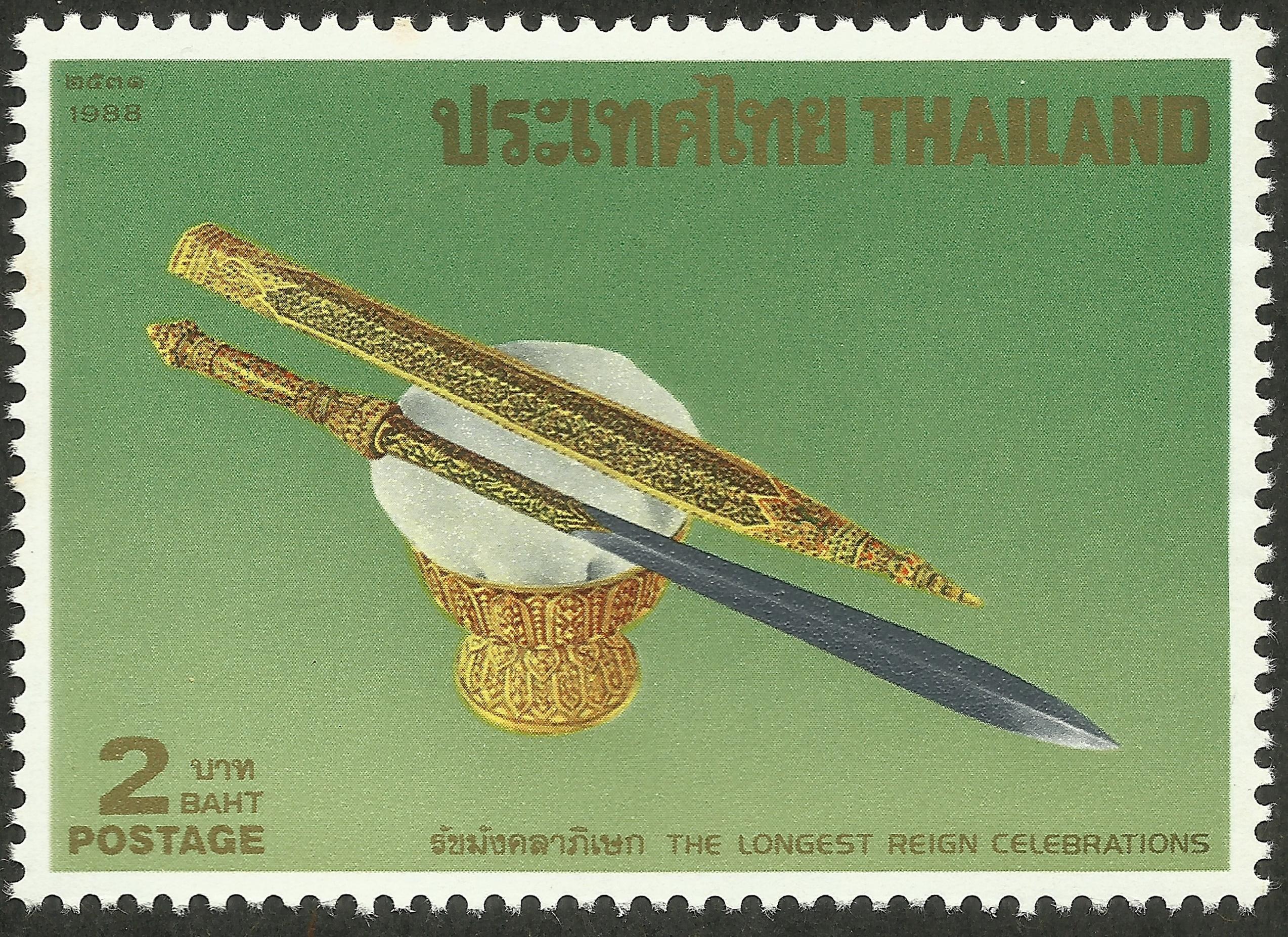 Thailand - Scott #1255 (1988)