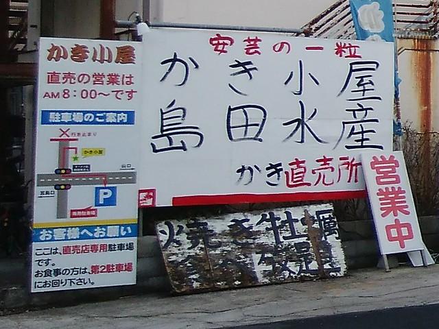 hiroshima-hatsukaichi-shimada-suisan-oyster-hut-parking-lot-information-01