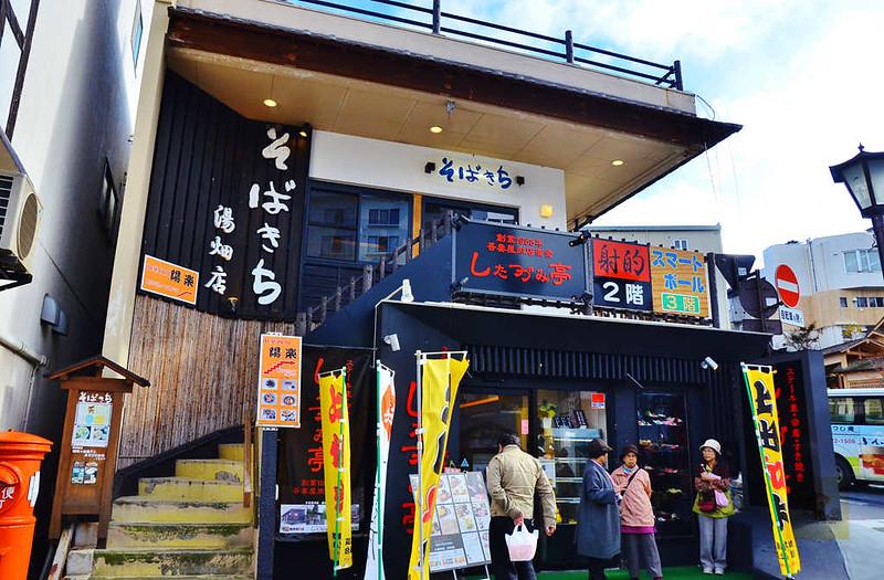 草津溫泉そばきち湯畑店23