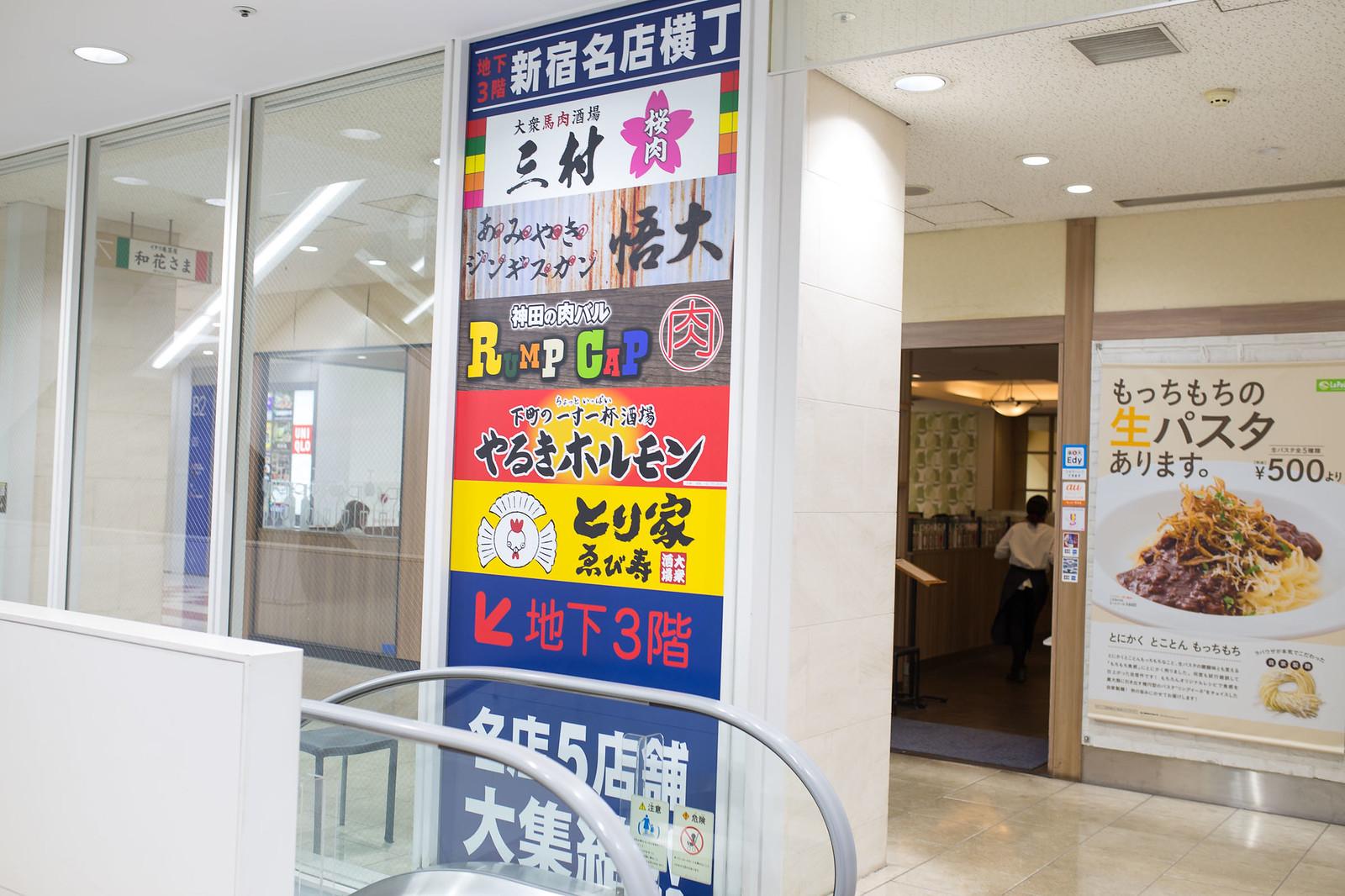 Shinjuku_meiten_yokocho-2