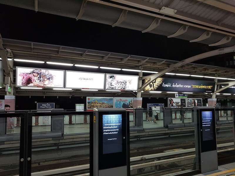 King Rama IX - ในหลวงของเรา - สถานีพญาไท2