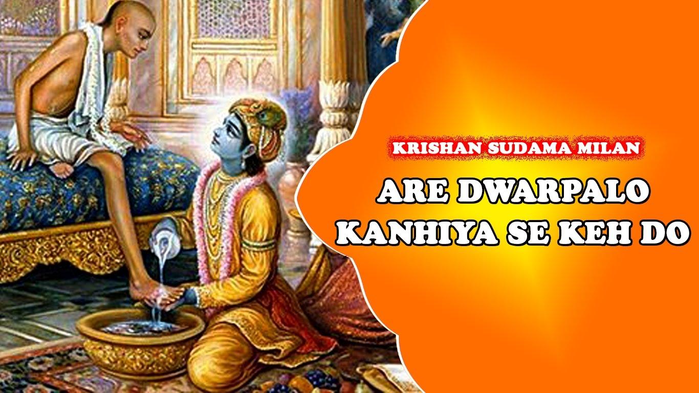 Download free Are Dwarpalo Kanhaiya Se Keh Do ringtones from