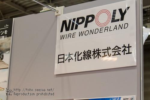 hobbyshow_2017_Wave_NO_WJ-1