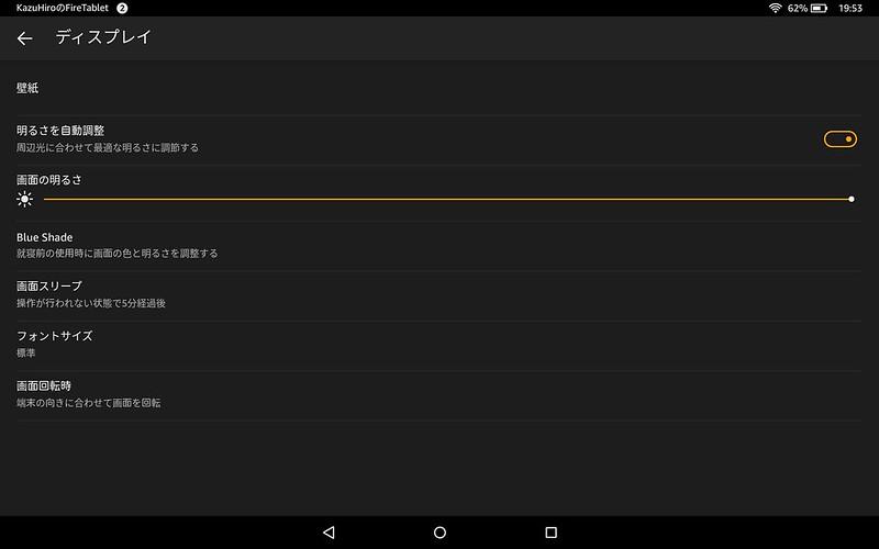 Amazon Fire HD 10 設定一覧詳細 (5)